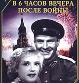 O szóstej wieczorem po wojnie (1944)