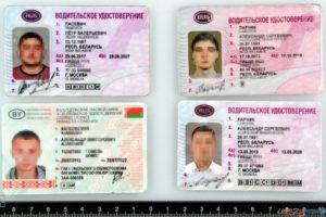 Podbobione dokumenty  Foto: Straz Graniczna